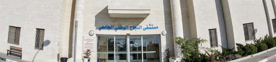 مستشفى النجاح الوطني الجامعي