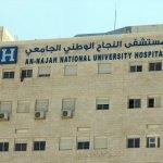 مستشفى النجاح الوطني الجامعي Image