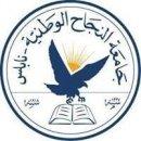 جامعة النجاح الوطنية -An-Najah National University