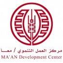 مركز العمل التنموي معاً - Maan Development Center