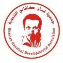 جمعية غسان كنفانى التنموية