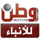 WattanTV - وكالة وطن للأنباء