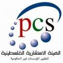 الهيئة الاستشارية الفلسطينية - PCS