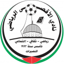 نادي الاقصى الرياضي Al-Aqsa Sports Club