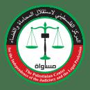 مساواة-المركز الفلسطيني لاستقلال المحاماة والقضاء