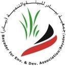 جمعية بيادر للبيئة والتنمية