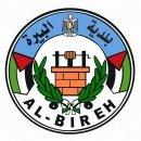 بلدية البيرة - Al Bireh Municipality
