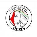 اتحاد لجان المرأة الفلسطينية - UPWC