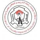 جمعية رابطة الخريجين المعاقين بصرياً