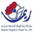 شركة ريما للورق الصحي