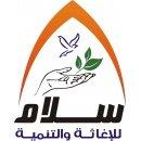 جمعية سلام للإغاثة والتنمية
