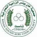 جمعية خان يونس الزراعية التعاونية