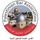 نقابة المحامين الفلسطينيين