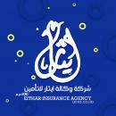 وكالة إيثار للتامين Eithar Insurance