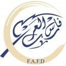 فارس العرب للتنمية والأعمال الخيرية