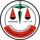 نقابة المحامين الفلسطينيين - مركز غزة
