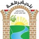 بلدية برطعة Barta'a municipality