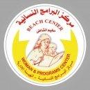مركز البرامج النسائية - الشاطيء