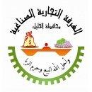 غرفة تجارة وصناعة محافظة الخليل
