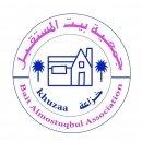 جمعية بيت المستقبل