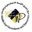 MEND الشرق الأوسط للديمقراطية واللاعنف
