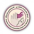 مركز الإرشاد النفسي والاجتماعي للمرأة