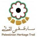 مسار فلسطين التراثي - Palestinian Heritage Trail