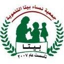 جمعية نساء بيتا التنموية