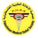 جمعية الاغاثة الطبية الفلسطينية