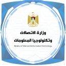 وزارة الاتصالات وتكنولوجيا المعلومات- MTIT