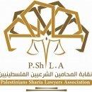نقابة المحامين الشرعيين الفلسطينيين