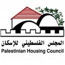 المجلس الفلسطيني للاسكان