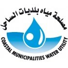 CMWU - مصلحة مياه بلديات الساحل