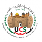 إتحاد الجمعيات الخيرية-القدس