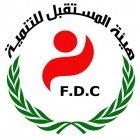 هيئة المستقبل للتنمية (FDC)