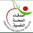 جمعية اصدقاء الصحة النفسية