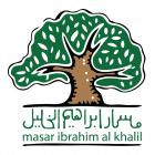 مسار ابراهيم الخليل - Masar Ibrahim Al-Khalil