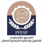 الصندوق الفلسطيني للتشغيل PFESP