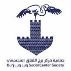 جمعية برج اللقلق المجتمعي