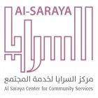 مركز السرايا لخدمة المجتمع