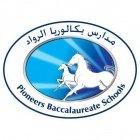 Pioneers Baccalaureate مدارس بكالوريا الرواد