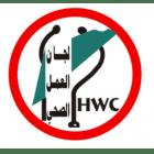 Health Work Committees مؤسسة لجان العمل الصحي